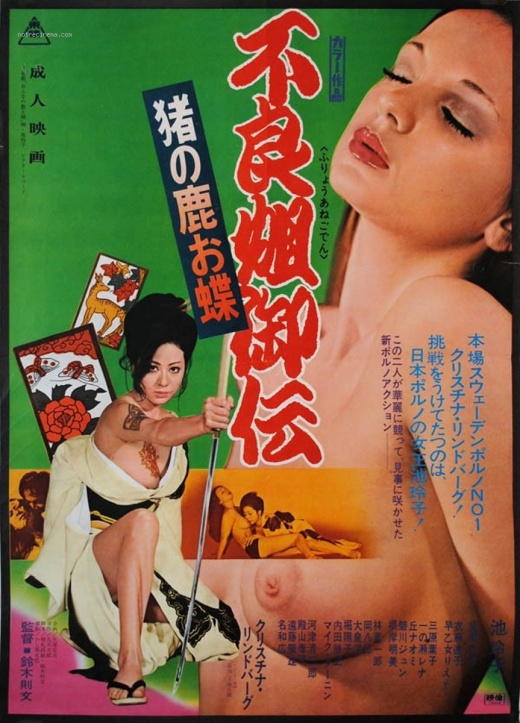 sex-and-fury-poster_469776_29781
