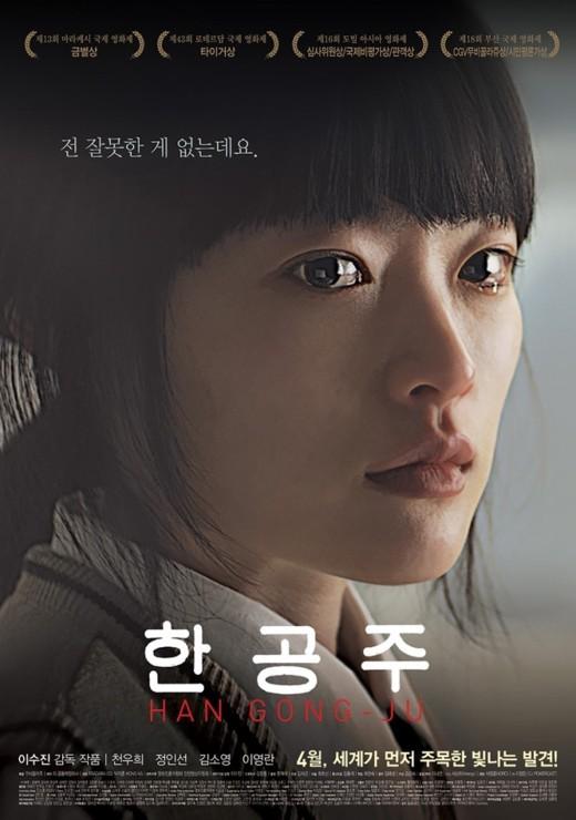 Han Gong Ju - poster