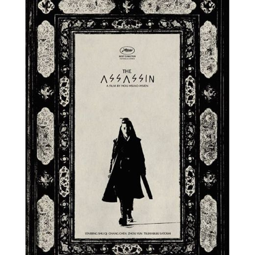 this-alternate-poster-for-hou-hsiao-hsiens-the-assassin-currently-playing-at-tiff-bell-lightbox-was