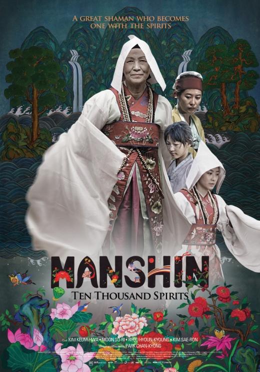 manshin1